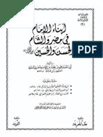 مخطوطة ابناء الامام في مصروالشام