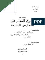 حقوق المعلم في المدارس الخاصة لبنان