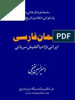 salman_farsi.pdf