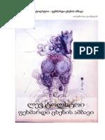 ლევ ტოლსტოი - ფეხმარდი ცხენის ამბავი