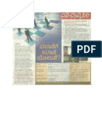 WealthRays in Hosadigantha (Kannada Daily)