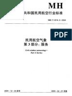 MHT 4016.3-2004 民用航空气象 第3部分:服务