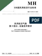 MHT 4016.5-2004 民用航空气象 第5部分:设备技术要求