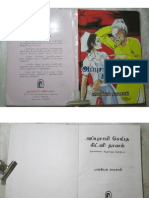 appusamy.pdf