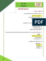 متقدم إجابة التقويم     ANSWER YR 12 ADVANCED SEC QATAR