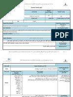 12a lp4 5.2  SEC QATAR ADVANCED PHOTOSYNTHESIS LESSON PLAN