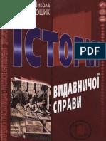 Тимошик Микола, Історія видавничої справи