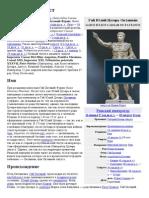 Octavianus Augustus (Октавиан Август).docx