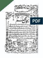 Raihan e Gham (Jild 1) - Syed Muhammad Hadi Waheed