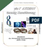 2013 Βιολογία Θετικής Κατεύθυνσης Γ Λυκείου θΕΩΡΙΑ 1