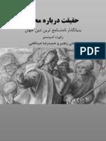 Haghighat Darbareye Mohammad حقیقت درباره محمد