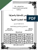 الأسس الإنسانية والمعرفية لنقد الحضارة الغربية عند عبد الوهاب المسيري