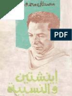 أينشتين والنسبية ... مصطفى محمود