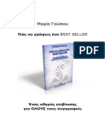 Μαρις ένα Best Seller - Free ebook