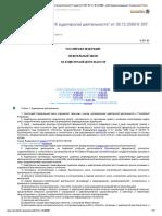 Федеральный закон _Об аудиторской деятельности_ (аудите) N 307-ФЗ от 30.12