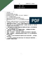 Cc2中國的開放.unlocked