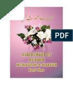 Discourses of Huzoor Muhaddis-E-Kabeer