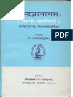 Chandra Jnanagama ( Kirya-Charya Pad ) - Vraj Vallabha Dwivedi