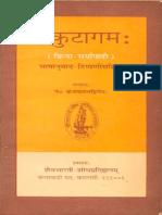 Makutagama - Vraj Vallabha Dwivedi