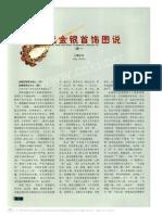 明代金银首饰图说(续1)