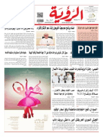 Alroya Newspaper 24-09-2013