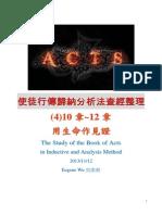 Acts 使徒行傳歸納分析法查經整理 (4) 10~12章 2013