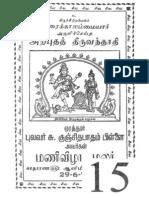 ArputhathThiruvanthathi