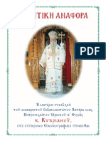 Timhtikh Anafora Ston +Patera Mas