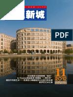New City Magazine - Songjiang, Shanghai - Maurice Latzke