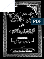 Tanbeeh Un NaasByShaykhHafizAbdulJabbarSalafi