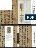 Chinese Calligraphy Collection