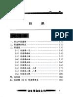 104193723 Xingyiquan Neijinxufa de Ganggongkuaiji
