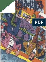 Bengali Indrajal Comics #148 Bhayankar Parjyatak