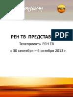 РЕН ТВ с 30 сентября по 6 октября 2013
