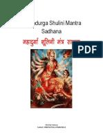 Goddess Shoolini Mahadurga Mantra Sadhana (माँ शूलिनी महादुर्गा मंत्र साधना )