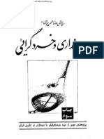 Dindari_Va_Kheradgarai