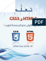 Learn Html5 and Css3 (Arabic)