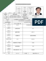 王文海简历(2012.6.14)