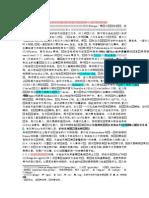 bde mchog chos 'byung木版第81页汉文翻译