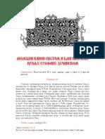 Молебни Канон Светом и Благоверном Краљу Стефану Дечанском