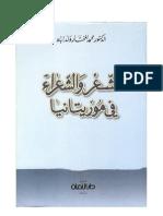 الشعر والشعراء في موريتانيا للدكتور محمد المختار ولد اباه العلوي
