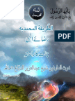 Urdu Starter Pack 18.06.09