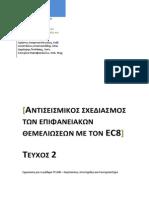 Τεύχος 02 - Αντισεισμικός σχεδιασμός των επιφανειακών θεμελιώσεων με τον Ευρωκώδικα 8