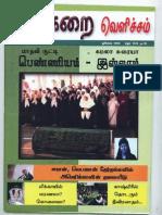 V V JULY2009 ISSUE வைகறை வெளிச்சம் மாத இதழ்