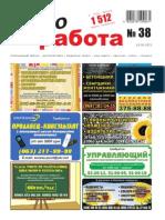 Aviso-rabota (DN) - 38 /123/