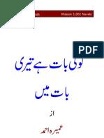(Umaira Ahmed) Koi Baat Hai Teri Baat Main (Novel _ 0005)