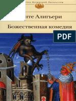 Алигьери Д. - Божественная комедия (Библиотека всемирной литературы) - 2006