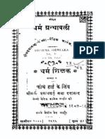 DAV Dharam Shikshak