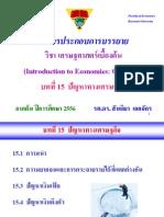 01101101-บทที่15-ต้น56
