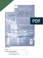 89378 Znamenskaya t a Stilistika Angliyskogo Yazyka Osnovy Kursa